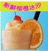 新鮮柳橙冰沙