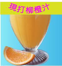 現打柳橙汁