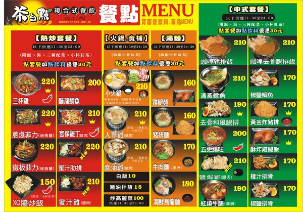 菜單1011food.jpg