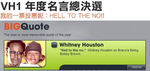 惠妮口頭禪 Hell To The No 獲提名年度名言!
