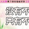 6.《轉貼》沒有合適不合適,只有珍惜不珍惜.jpg