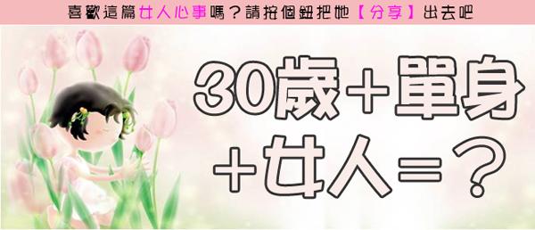 8.《轉貼》30歲+單身+女人=?.jpg