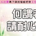 11.《轉貼》何謂「老婆」(有耐心看完).jpg