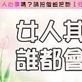 19.《轉貼》女人,其實嫁誰都會後悔.jpg