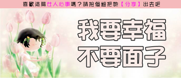26.《轉貼》我要幸福.不要面子 (必看!!!).jpg