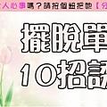 37.《轉貼》簡單誘惑招數 讓剩女擺脫單身!.jpg