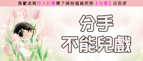 48.《轉貼》分手不能兒戲.jpg