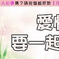 49.《轉貼》愛情要一起成長.jpg