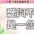 52.《轉貼》愛與不愛只是一念之差.jpg