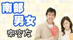 240x130_南部男女.jpg