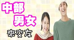 240x130_中部男女.jpg