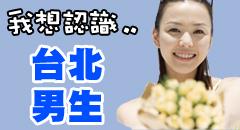 240x130_女認識男.jpg