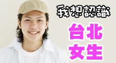 240x130_男認識女.jpg