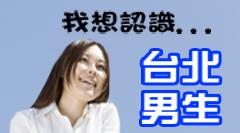 240x133_台北男生.jpg