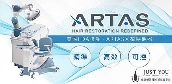 ARTAS植髮機器-1-01.jpg