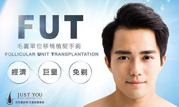 FUT植髮手術-1-01.jpg