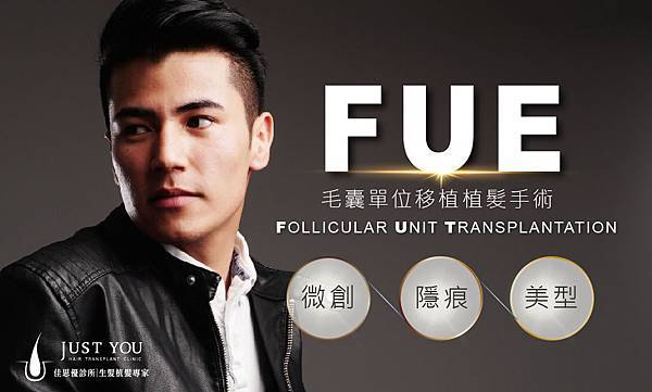 FUE植髮手術-01.jpg