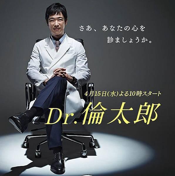 dr-rintaro