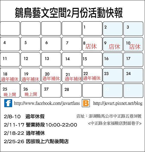 2月行事曆