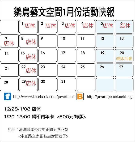 1月行事曆
