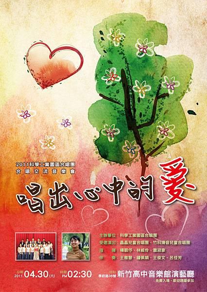 唱出心中的愛海報20110414.jpg