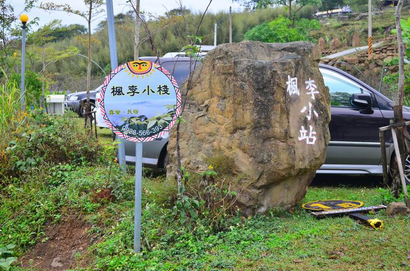 2012-1124-楓李小站-009.JPG