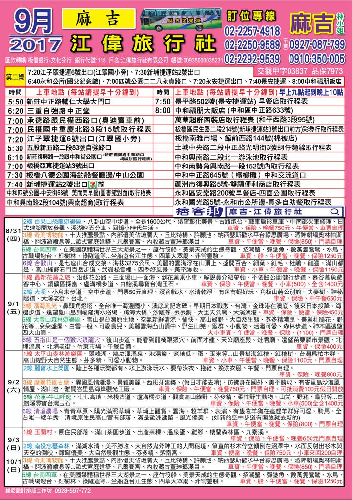 0815-9月份一山遊覽車DM-29.7x63cm-包折-2