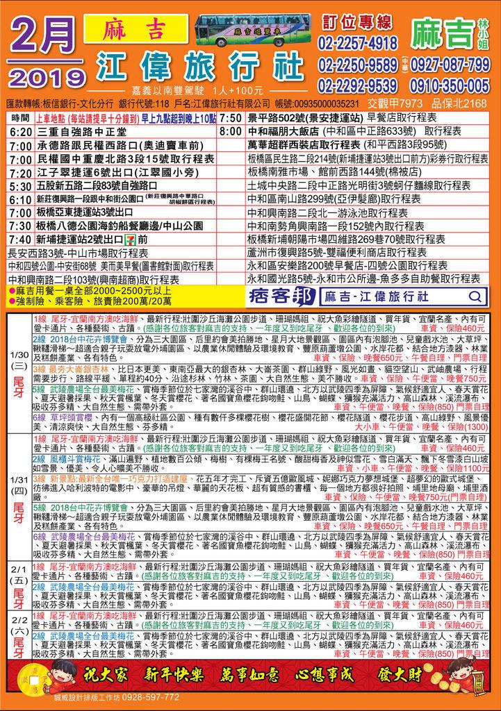 0108-2月份一山遊覽車DM-29.7x63cm-包折-1.jpg