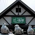 江之島車站 是個小站