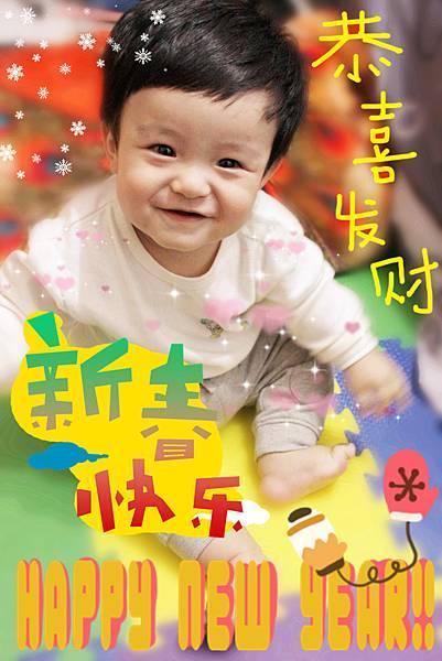 2014 新春快樂