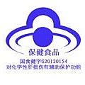天然解酒藥 中國保健食品藍帽子認證字G20120154號