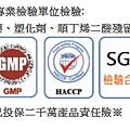健安丰久仙 天然解酒藥 專業SGS檢驗人證,GMP廠提供原料,HACCP加工廠包裝加工製造檢驗認證,美國FDA證書