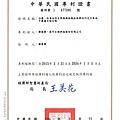 展宇生物科技 經來順 台灣發明專利證書