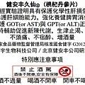 健安丰久仙(椇杞丹參片)解酒、醒酒、解宿醉、排毒、解毒 天然解酒藥