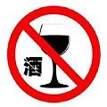沒用 天然解酒藥 禁止飲酒