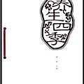 健安丰久仙(椇杞丹參片)天然解酒藥 解酒、解宿醉、排毒、解毒、預防酒精肝解酒藥未滿20歲禁止飲酒