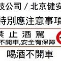 健安丰久仙(椇杞丹參片)天然解酒藥、醒酒、解宿醉、排毒、解毒禁止酒後駕車標誌