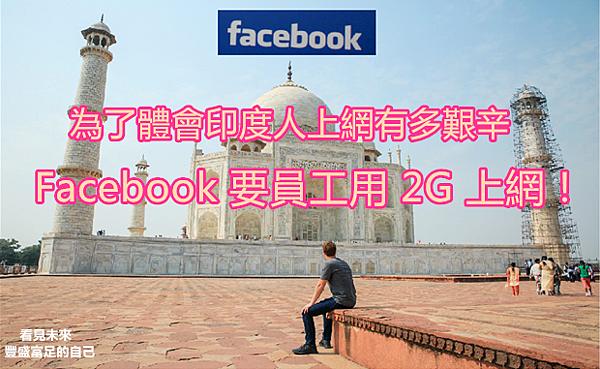 為了體會印度人上網有多艱辛,Facebook 要員工用 2G 上網!