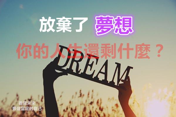 放棄了夢想,你的人生還剩什麼