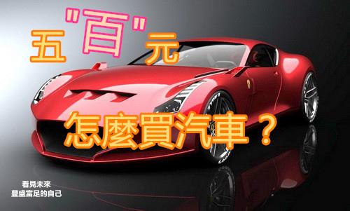 五百元怎麼買汽車?