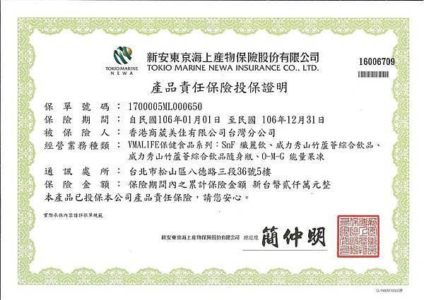葳美佳台灣全系列產品已完成投保【產品責任保險】新台幣2,000萬元,請安心使用。