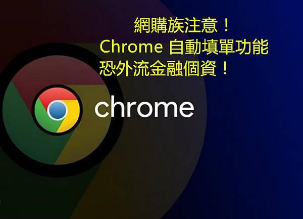 網購族注意!Chrome 自動填單功能,恐外流金融個資!