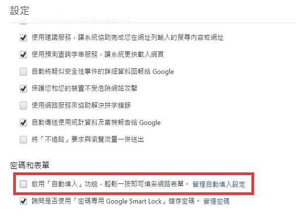 網購族注意!Chrome 自動填單功能,恐外流金融個資!.jpg1