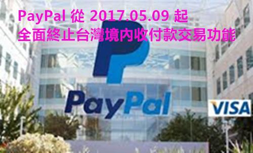 PayPal 從 2017.05.09 起全面終止台灣境內收付款交易功能
