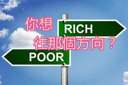 富人 致富 的要訣