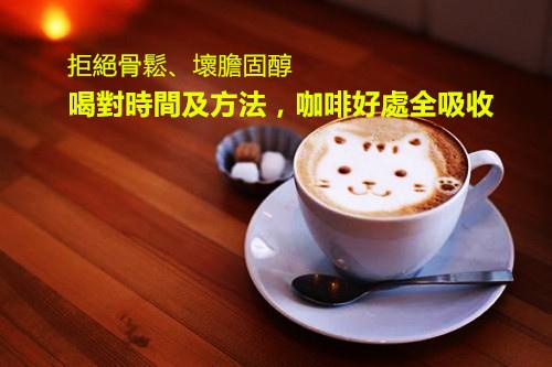 喝對時間及方法,咖啡好處全吸收