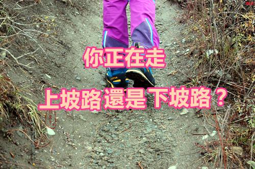 你正在走上坡路還是下坡路?