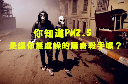 你知道PM2.5是讓你無處躲的隱身殺手嗎?
