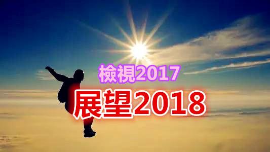 檢視2017 展望2018