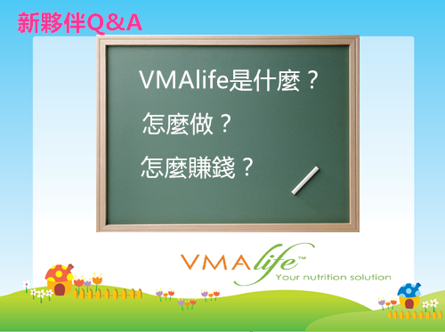 VMAlife是什麼?怎麼做?怎麼賺錢?.png